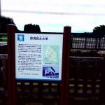 そすいの郷にあるそすい庵の蕎麦が旨い 那須塩原市Tochigi 20130715 114155 150x150
