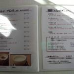 カフェレストラン 仁亭 大田原市Tochigi 20131123 114717000 150x150