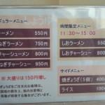 いってつ (一徹) 佐野ラーメンTochigi 20140119 113343000 150x150