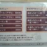 いってつ (一徹) 佐野ラーメンTochigi 20140119 113354000 150x150