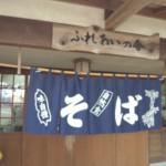 そば処 ふれあいの舎 八溝そば街道 ようやく食した 味にとっても満足!Tochigi 20140125 120914000 150x150