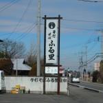 ふる里 八溝そば街道 那須郡那珂川町Tochigi 20140223 11121633180 150x150