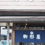 駒形屋 うどん・そば 那珂川町Tochigi 20140223 12203333180 150x150