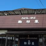 駒形屋 うどん・そば 那珂川町Tochigi 20140223 12204333180 150x150