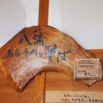 黒羽くらしの館で蕎麦を食べ、ピオーネを買ってTochigi 20140406 120037000 150x150