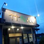 竹風 この周辺のつけ麺としては秀逸 那須塩原市Tochigi 20140831 181907 150x150