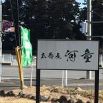 玄蕎麦河童 日光の蕎麦屋Tochigi 20150117 123120 150x150