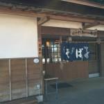 そば処 ふれあいの舎で蕎麦を食す 相変わらずおいしい 八溝そば街道 2015年Tochigi 20150201 125957 150x150