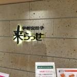 来らっせ 宇都宮でどこの餃子を食べるか迷っているなら、まずはここで試してみよう 東武百貨店宇都宮店 宇都宮餃子会