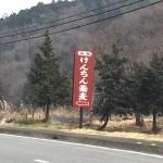 もり食堂のけんちん蕎麦 ここから先は人里を離れた山に入っていきまーす 八溝そば街道 那須烏山市Tochigi 20150222 115424 150x150