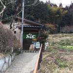 もり食堂のけんちん蕎麦 ここから先は人里を離れた山に入っていきまーす 八溝そば街道 那須烏山市Tochigi 20150222 115515 150x150