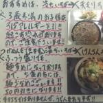 もり食堂のけんちん蕎麦 ここから先は人里を離れた山に入っていきまーす 八溝そば街道 那須烏山市Tochigi 20150222 115731 150x150