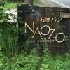 石窯パン NAOZO(ナオゾー)那須で一番有名なパン屋かも