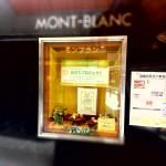 東京 自由が丘「モンブラン」はモンブラン発祥のお店Tokyo 20130727 105744 150x150