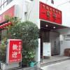 中国料理 歓迎(ホアンヨン) 羽根つき餃子のお店 超有名店 蒲田Tokyo 20140211 114411 100x100