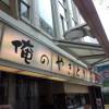 俺のやきとり ランチの蕎麦 蒲田Tokyo 20140211 122959 100x100