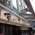俺のやきとり ランチの蕎麦 蒲田Tokyo 20140211 122959 150x150