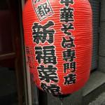 新福菜館(麻布十番店) 創業1938年の京都一の歴史を誇る老舗の中華そば屋の東京1号店Tokyo 20150328 110343 150x150