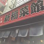 新福菜館(麻布十番店) 創業1938年の京都一の歴史を誇る老舗の中華そば屋の東京1号店Tokyo 20150328 110349 150x150