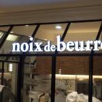 noix de beurre(ノワ・ドゥ・ブール)の焼きたてフィナンシェ・オ・ショコラTokyo 20160102 11081133180 150x150