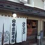 手焼き煎餅専門店「山中煎餅本舗」 喜多方市Fukushima 20141018 16262833180 150x150