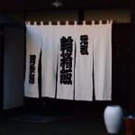 会津の輪箱飯(わっぱめし)を田季野で頼んだFukushima 20150922 15311533180 150x150