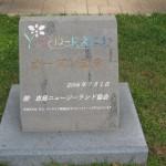 恵庭市の道の駅 花ロードえにわ 北海道Hokkaidou 20121021 115302 150x150