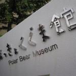 ほっきょくぐま館でもぐもぐタイム!旭山動物園 旭川市 北海道Hokkaidou 20121022 111600 150x150