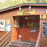 麒麟…いやキリンをみて東門shopに立ち寄って北限のサルをみる 旭山動物園 旭川市 北海道Hokkaidou 20121022 132814 150x150
