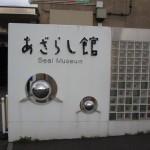 やはりここを見なきゃ、あざらし館と空飛ぶペンギンたち 旭山動物園 旭川市 北海道Hokkaidou 20121022 135458 150x150