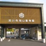 また来るよ、正門にお別れ 旭山動物園 旭川市 北海道Hokkaidou 20121022 145247 150x150
