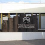 また来るよ、正門にお別れ 旭山動物園 旭川市 北海道Hokkaidou 20121022 145306 150x150