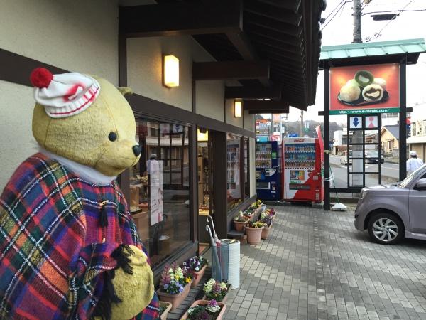 お菓子処ふるさわの入り口とクマの人形