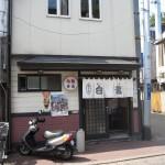 白龍(パイロン)じゃじゃ麺といえばまずはこの店で食べるのがよいらしい 盛岡Iwate 20120827 125545 150x150