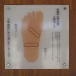塩原温泉湯っ歩の里 足に効くツボたちShiobaraonsen 20120910 124332 150x150