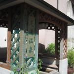 塩原もの語り館にある足湯 塩原温泉(古町)Shiobaraonsen 20120910 131543 150x150