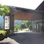 みかえりの郷・彩花の湯 湯の駅Shiobaraonsen 20120910 135904 150x150