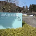 那珂川町馬頭広重美術館 ジャパニーズモダンが光る建物Tochigi 20110306 131818 150x150