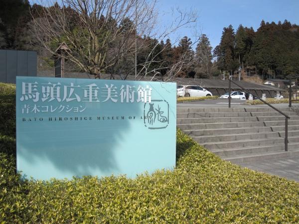 那珂川町馬頭広重美術館の看板