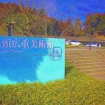 那珂川町馬頭広重美術館 ジャパニーズモダンが光る建物Tochigi 20110306 131818 02 150x150