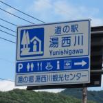 道の駅 湯西川 秘境への入り口、本当に秘境に行く感じだよ その前に足湯につかろうTochigi 20120909 131430 150x150
