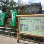 道の駅 やいたTochigi 20120922 143712 150x150