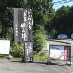 茶屋卯三郎の看板