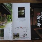 那須高原 茶屋 卯三郎 メニューTochigi 20121008 122655 150x150