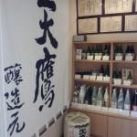 天鷹酒造 商品のほとんどに天鷹の冠 栃木県を代表する酒蔵Tochigi 20121027 123204 150x150