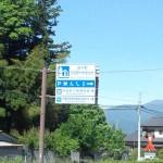 道の駅 那須野が原博物館Tochigi 20130601 083936 150x150