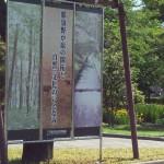 道の駅 那須野が原博物館Tochigi 20130601 084009 150x150