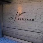藤城清治美術館 那須高原に行ったら見に行ってみたらいい美術館Tochigi 20131124 123431000 150x150