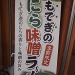 道の駅もてぎ 真岡鐵道を走るSLを間近で見ることができるTochigi 20140201 153024000 150x150