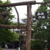 那須高原 南ヶ丘牧場に行ってみるTochigi 20140614 110642000 100x100